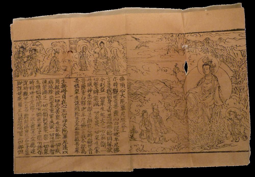 Dharani Sutra des Herzens der Weisheitserhebung des Buddha