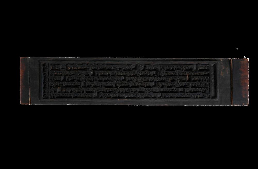 Druckstock für ein Gebet aus dem Text «Verkörperung der Drei Juwelen» von Jatson Nyingpo (1585–1656)